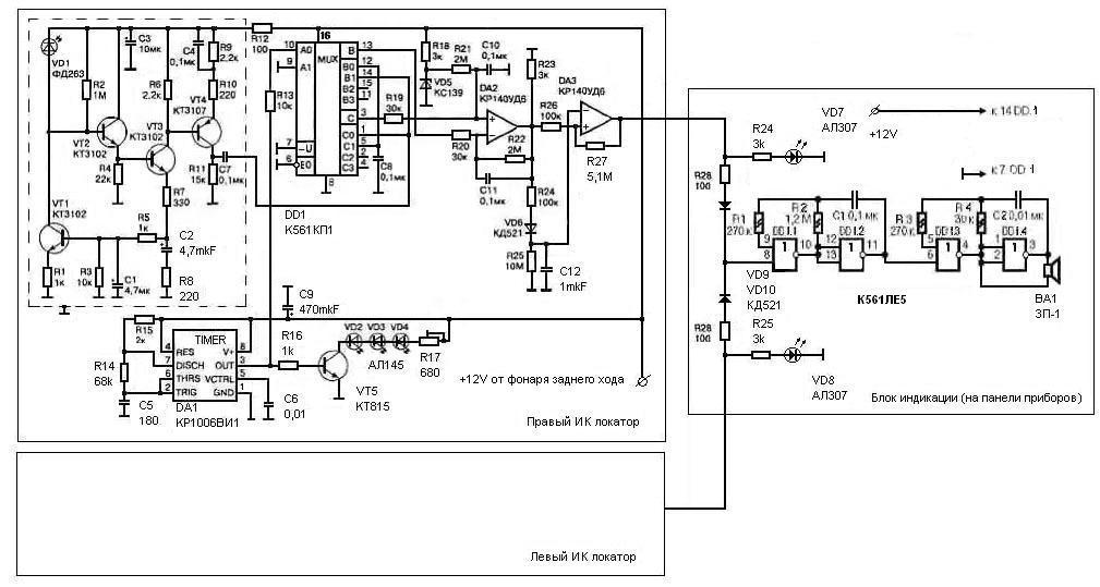Электрическая схема подключения парктроника